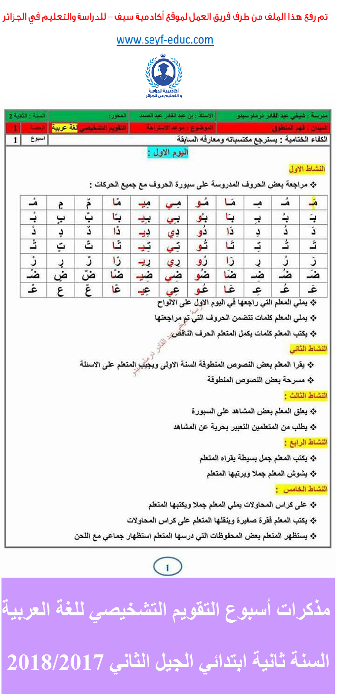 مذكرات أسبوع التقويم التشخيصي للغة العربية السنة ثانية ابتدائي الجيل الثاني 2018/2017