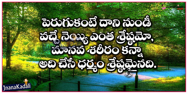 New Telugu language and Nice Inspiring Quotes about Girls, Girls over action Quotations, Beautiful Girls Quotations in Telugu language, Telugu inspiring Motivated Girls Quotes online. Girls Quotes and Nice inspirational thoughts images, Good morning Quotes for Girls.