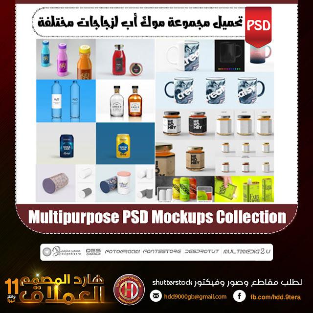 تحميل مجموعة موك أب لزجاجات مختلفة | Multipurpose PSD Mockups Collection