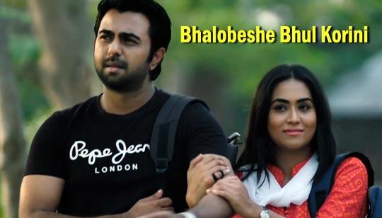 Bhalobeshe Bhul Korini Lyrics - Apurba, Mamo