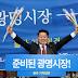 박승원 확정, 더불어민주당 광명시장 후보자 경선