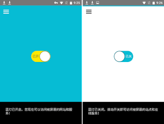 藍燈 秒殺VPN App