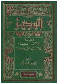 الوجيز في شرح القواعد الفقهية - عبد الكريم زيدان pdf