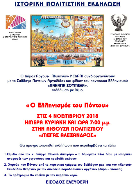Άργος: Ιστορική Πολιτιστική Εκδήλωση για τον Ελληνισμό του Πόντου