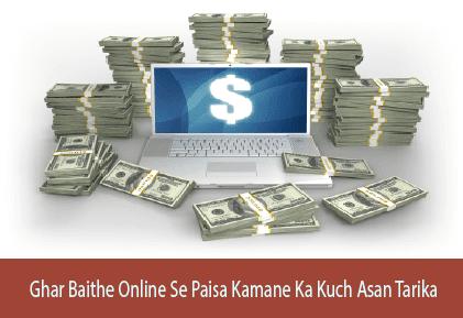 ghar-baithe-online-se-paisa-kamane-ka-tarika