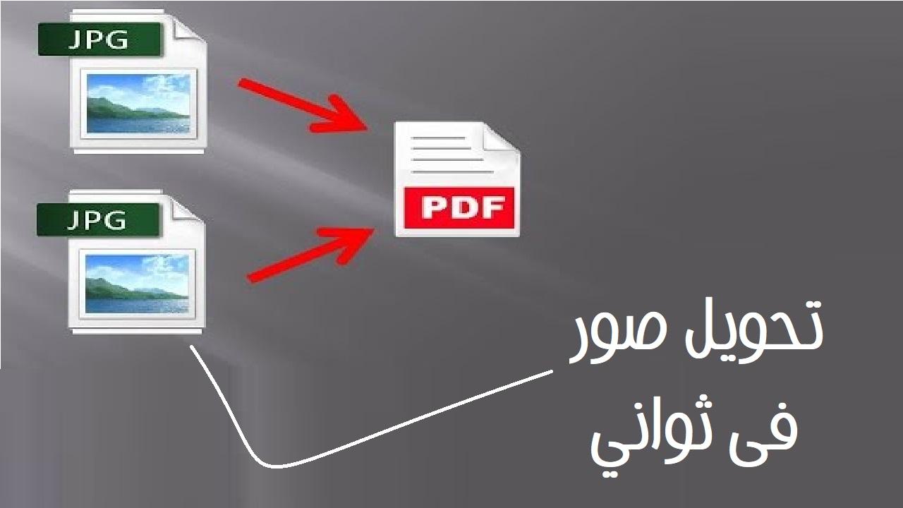 تحويل صور Jpg الى ملف Pdf بدون برامج فى ثوانى