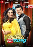Ami Je Ke Tomar 2017 Bengali Full Movie 720p HDRip x264 Download