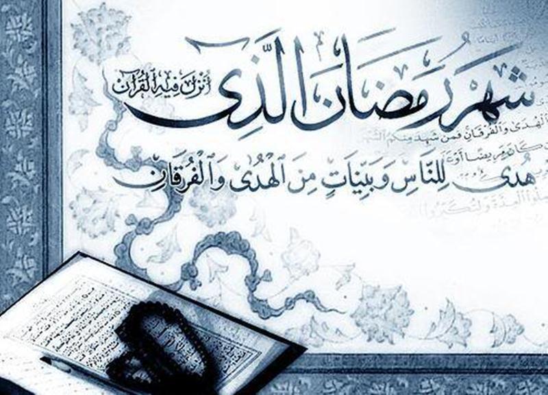 Ramadan greetings in arabic ramadan greetings and well wishes sfa mindset m4hsunfo