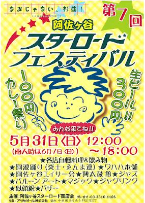 阿佐ヶ谷スターロードフェスティバル2015ポスター