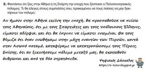 Επαναληπτικό μάθημα ιστορίας Δ' δημοτικού για την ενότητα 3 (Τετράδιο Εργασιών) - από το «https://e-tutor.blogspot.gr»