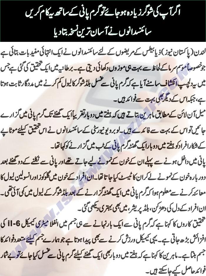 fogyás gyógynövényekkel az urdu-ban ékszer kemence fogyás