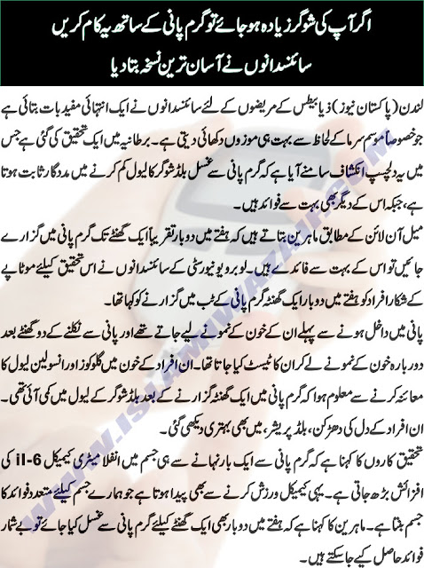 natural way to prevent diabetes in urdu