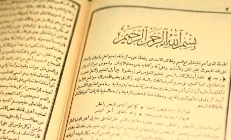 Pengertian umroh dan contoh lembaran kitab kuning.