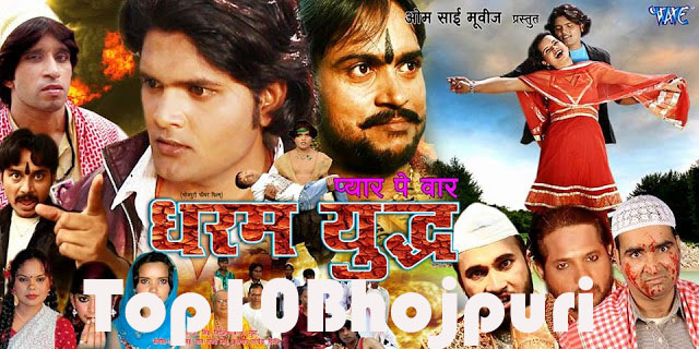 Ganesh Singh Bhojpuri movie Pyar Pe War Dharam Yudh 2017 wiki, full star-cast, Release date, Actor, actress, Song name, photo, poster, trailer, wallpaper