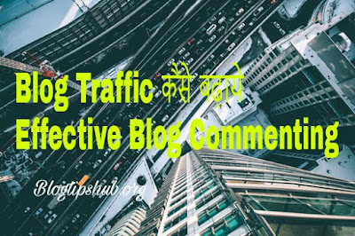 comments se blog traffic kaise badhaye
