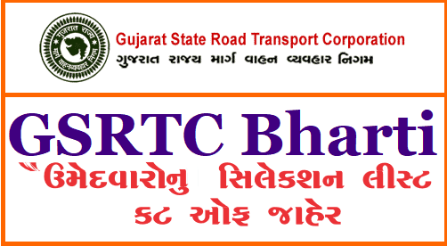 GSRTC Cut Off & Selection List