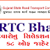 GSRTC Cut Off & Provisional Selection List For O.M.R. Exam For Various Posts
