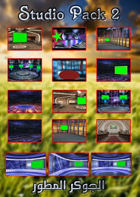 Studio Pack Avi Backgrounds Free Download