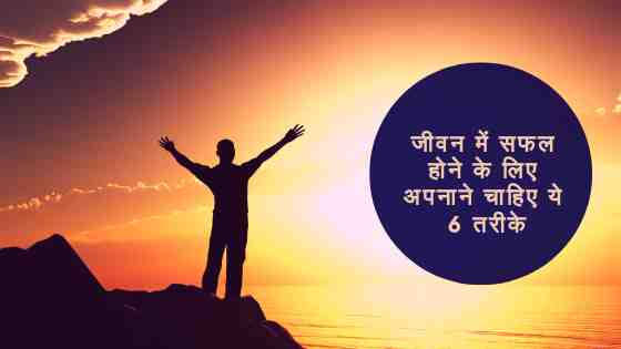 6 ways for success, 6 tips for success, success article and tips hindi