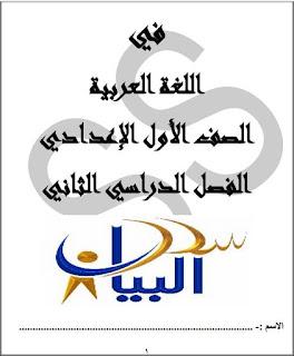 مذكرة لغة عربية للصف الأول الإعدادي ترم ثاني, مذكرة شرح لغة عربية للصف الأول الإعدادي الترم الثاني, مذكرة مراجعة وإمتحانات لغة عربية للصف الأول الإعدادي الترم الثاني, مذكرات اللغة العربية للصف الأول الإعدادي الفصل الدراسي الثاني 2018