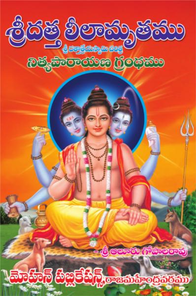 శ్రీదత్త చరిత్ర Sridatta Charitra | GRANTHANIDHI | MOHANPUBLICATIONS | bhaktipustakalu