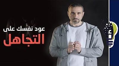 """أحمد الشقيري اشياء تعلمتها بعد 40سنة """"حكمة اليوم"""""""