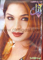 Aanchal Digest February 2011 pdf