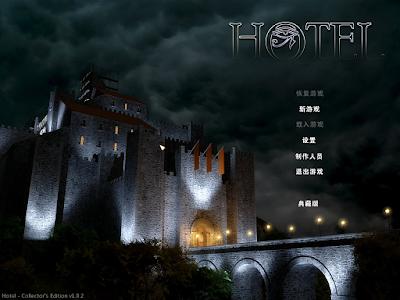 時光旅店中文版(Hotel Collector's Edition),冒險解謎類型遊戲!