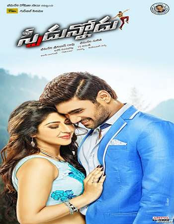 Poster Of Speedunnodu In Dual Audio Hindi Telugu 300MB Compressed Small Size Pc Movie Free Download Only At worldfree4u.com