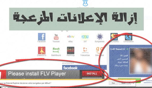 طريقة حذف والتخلص من فيروسات الإعلانات المزعجة،