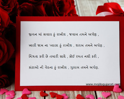 Gujarati Propose Lines & Message Gujarati Propose Day