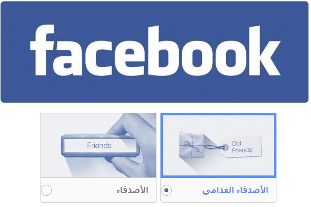 say thanks خدمة جديدة من فيسبوك لشكر الأصدقاء عبر الفيديو