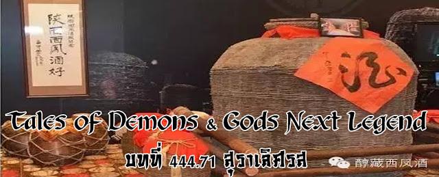 http://readtdg2.blogspot.com/2017/01/tales-of-demons-gods-next-legend-44471.html