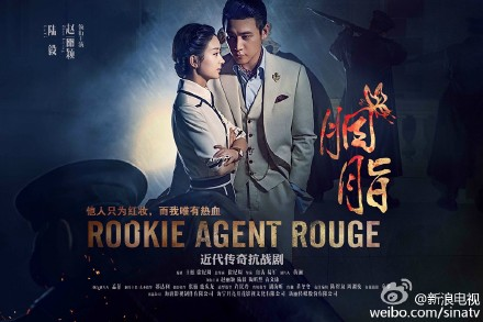 2016 Chinese TV series Rookie Agent Rouge