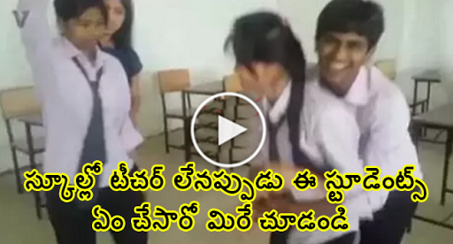 School Students MAsti in Classroom