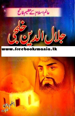 Sultan Alauddin Khilji By Aslam Rahi M.A Pdf Free Download