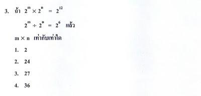 โจทย์ตอนที่1 ข้อ 3