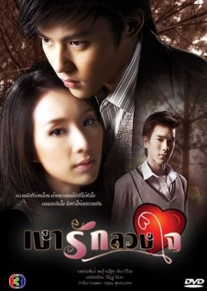 Ngao Rak Luang Jai 2010 movie poster