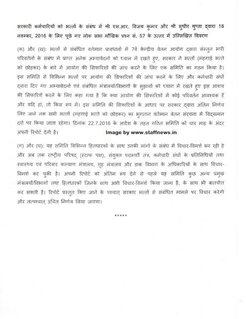 7thcpc-allowances-loksabha-answer-hindi