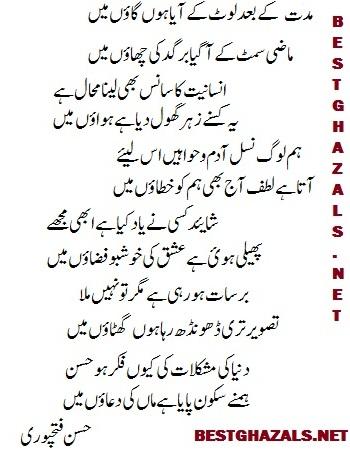 Sad poetry pdf urdu