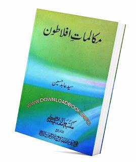 Alif Laila Complete Book Urdu