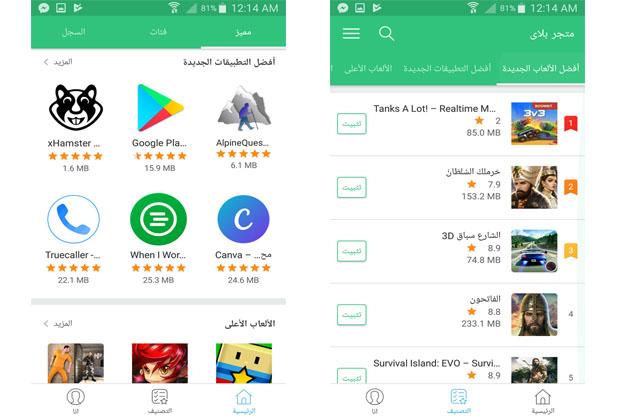 تطبيق-Matjar-Play-أحدث-وأكبر-متجر-عربي-لتنزيل-تطبيقات-الأندرويد-مجانا-1