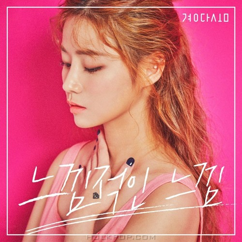 Dasom Kyung – Think I Wanted To Be – Single