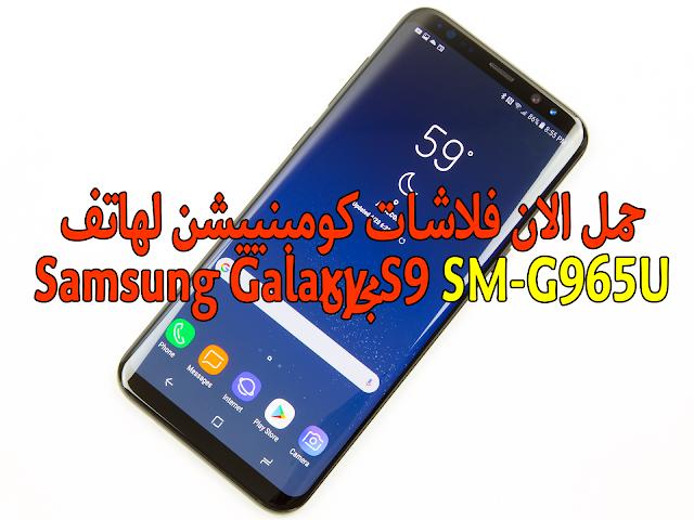 Galaxy S9 Plus SM-G965U