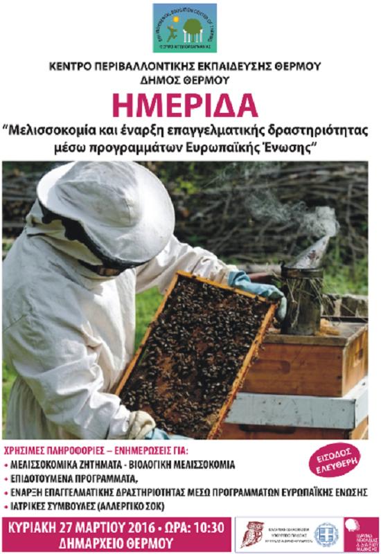 Ημερίδα μελισσοκομίας την Κυριακή 27 Μαρτίου του 2016 στις 10:30 στο Θέρμο Αιτ/νιας