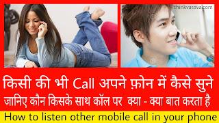Kisi bhi call apne mobile me kaise sune