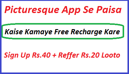 Picturesque-App-Se-Paisa-Kaise-Kamaye