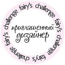 я на Fairy's Challenges