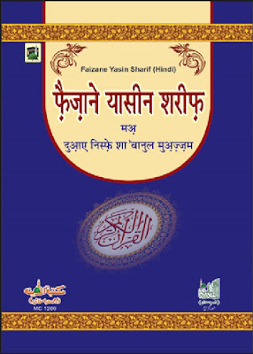 Faizan-e-Yaseen Shareef pdf in Hindi