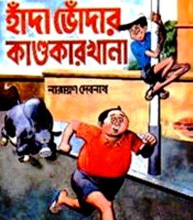 Hada-Voda Part 3 Bengali comics story in PDF format